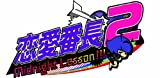 恋愛番長2 MidnightLesson!!!(通常版)予約特典ドラマCD「炎のレインボーナイトスクール★」付き