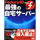 Fedora 10で作る最強の自宅サーバー (CD/DVD付)