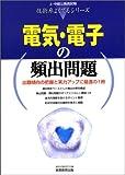 電気・電子の頻出問題 (上・中級公務員試験技術系よくでるシリーズ)