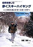 自然を楽しむ 歩くスキーハイキング ークロスカントリースキーツアー