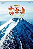 (フィルム)富士山〔世界文化遺産〕 2017年カレンダー