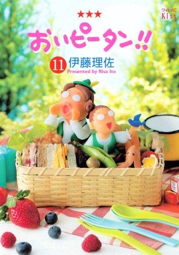 おいピータン!! 11 (ワイドKC キス)