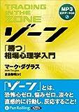 ゾーン ──勝つ相場心理学入門 [MP3版] (<CD>)