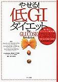 やせる!低GIダイエット―豪・英のダイエットの新常識「グリセミック・インデックス」本家版初公開