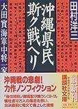 JOG(643) 「沖縄県民斯ク戦へり」(上)  〜 仁愛の将・大田實海軍中将