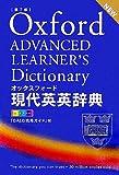 オックスフォード現代英英辞典 第7版