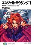 エンジェル・ハウリング〈1〉獅子序章‐from the aspect of MIZU (富士見ファンタジア文庫)