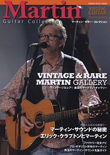 マーティン・ギター・コレクション (シンコー・ミュージックMOOK)