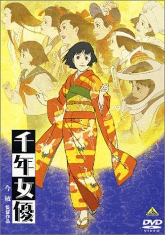 千年女優 コレクションBOX (初回生産限定版) [DVD]