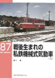戦後生まれの私鉄機械式気動車 (上) (RM LIBRARY(87))