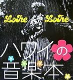 lohe lohe! ハワイの音楽本 (MANA)