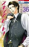 スキップ・ビート! 36 (花とゆめCOMICS)