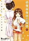 電撃4コマ コレクション ちいさいお姉さん (9) (電撃コミックスEX)