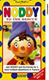 Noddy: 6 - Noddy To The Rescue [VHS]