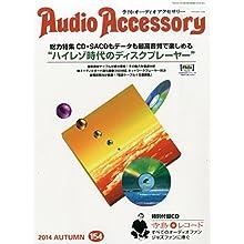 Audio Accessory (オーディオ アクセサリー) 2014年 10月号