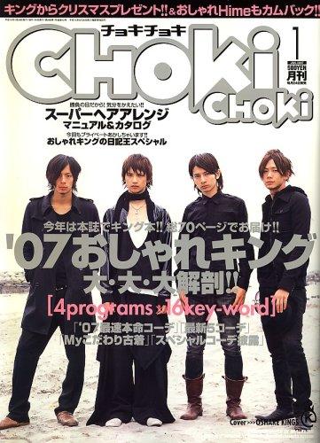 CHOKi CHOKi (チョキチョキ) 2007年 01月号 [雑誌]