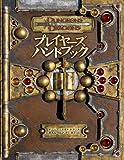 ダンジョンズ&ドラゴンズ プレイヤーズハンドブック オンラインゲームDVDセット