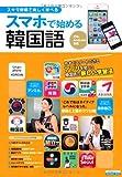 スマホで始める韓国語 (エスカルゴムック 296) [ムック] / 日本実業出版社 (刊)