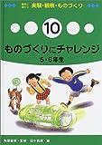 教科に役だつ実験・観察・ものづくり〈10〉ものづくりにチャレンジ 5・6年生