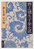 野上彌生子全小説 〈2〉 新しき命 父の死