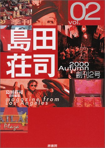 季刊・島田荘司―Magazine from Los Angeles (Vol.02(2000Autumn))