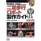 ROBO‐ONEのための二足歩行ロボット製作ガイド (RoboBooks)