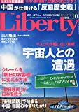 ザ・リバティ 2015年 10 月号 [雑誌]