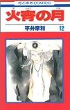 火宵の月 第12巻 (花とゆめCOMICS)