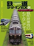 鉄道デザインEx08 (Rail Design Explorer)