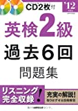 英検2級過去6回問題集〈'12年度版〉