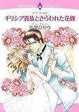 ギシリア貴族とさらわれた花嫁 (エメラルドコミックス ロマンスコミックス)