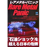 レアメタル・パニック  Rare Metal Panic (光文社ペーパーバックス)