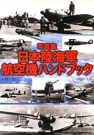 日本陸海軍航空機ハンドブック