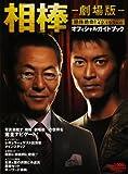 相棒-劇場版-絶体絶命42.195km東京ビッグシティマラソ (扶桑社ムック)