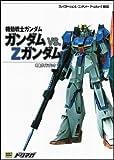 機動戦士ガンダム ガンダム VS. Zガンダム 攻略ガイドブック (ドリマガBOOKS)