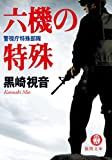 六機の特殊 警視庁特殊部隊 (徳間文庫)