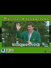マスターズ・オフィシャル・フィルム1996(ニック・ファルド)