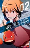 ボクと魔女の時間 2 (ジャンプコミックス)