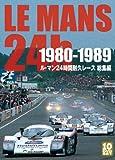 1980-1989 ル・マン24時間耐久レース 総集編 (限定デジパック仕様) [DVD]