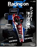 Racing on(特集)ホンダF1-第2期の曙光―Motorsport magazine (NEWS mook)