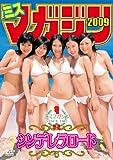 ヤングマガジン2009 シンデレラロード [DVD]