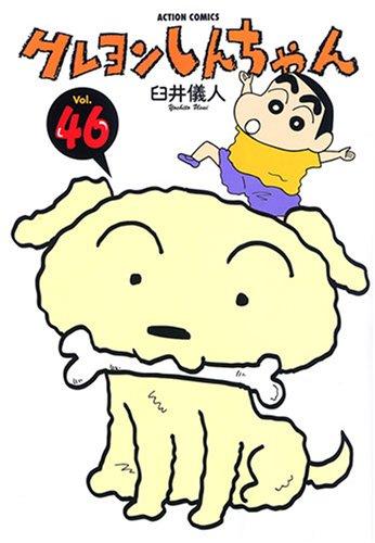 クレヨンしんちゃん 46 (アクションコミックス)