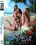 ロストイノセンス 青の果実 [DVD]