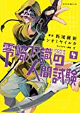 零崎双識の人間試験(4) (アフタヌーンKC)