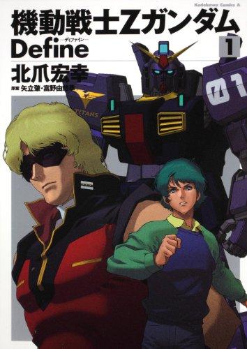 機動戦士Ζガンダム Define (1) (角川コミックス・エース 90-16)