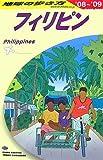 D27 地球の歩き方 フィリピン 2008~2009 (地球の歩き方)