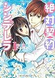 絶対契約シンデレラ 1 (ミッシイコミックス Next comics F)