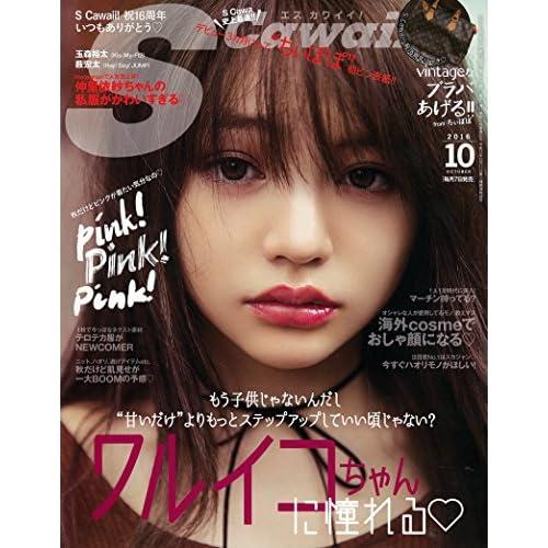 S Cawaii!(エスカワイイ) 2016年 10 月号