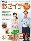 NHKあさイチ お料理メンテ プロから学ぶ料理のスゴ技 (生活シリーズ)