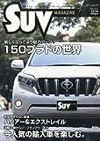 SUV (エスユーブイ) マガジン 2013年 12月号 [雑誌]